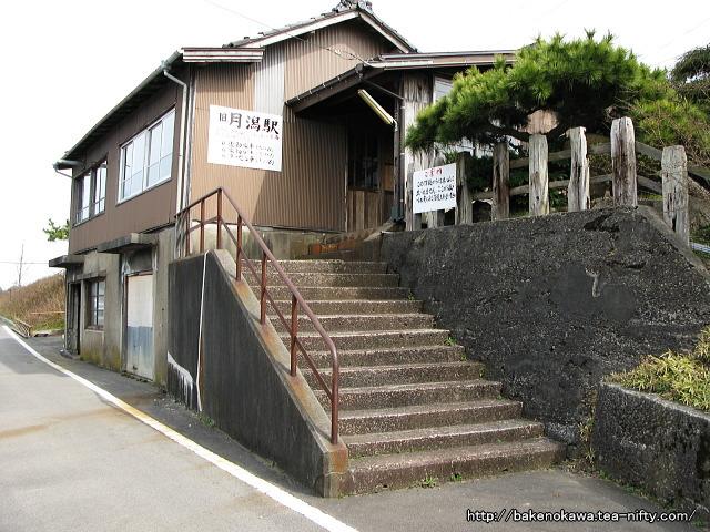 月潟駅駅舎