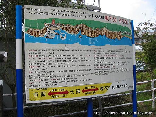 駅前の観光案内板