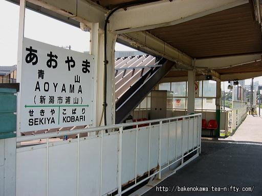 青山駅のホームその1