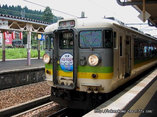小千谷駅を出発する165系電車の「快速こころ」その1