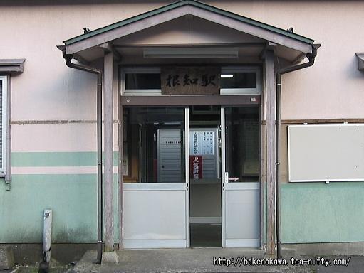根知駅駅舎その2
