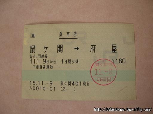 Nezugaseki27