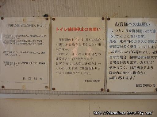 トイレ使用禁止の張り紙