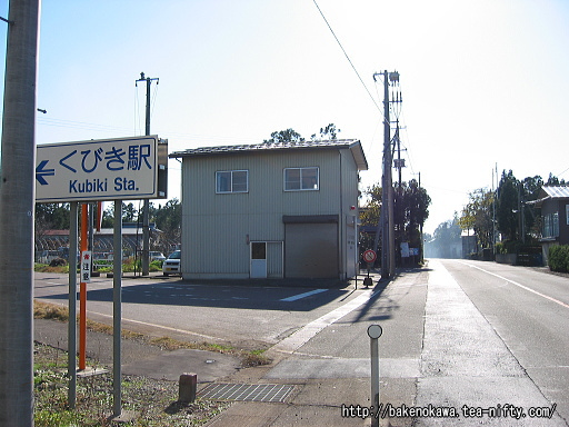 くびき駅至近の県道
