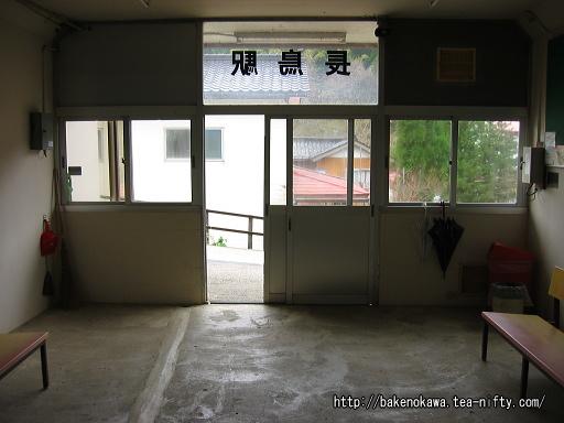 長鳥駅駅舎内部その2