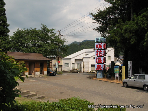 旧駅舎時代の咲花駅前