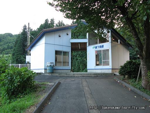 東下条駅駅舎