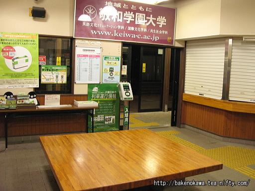 佐々木駅駅舎内部の様子その一