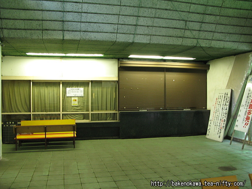 土合駅駅舎内部その3