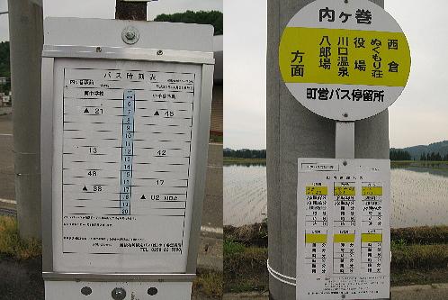 県道に設置された「内ヶ巻駅前」バス停