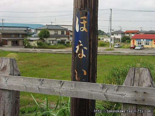 昔の駅名標