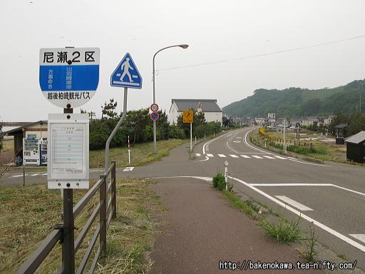 「尼瀬2区」バス停