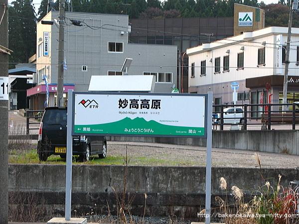妙高高原駅駅名標その2
