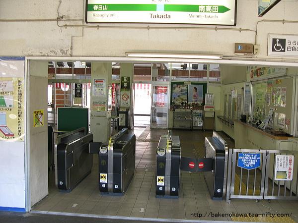 高田駅駅舎内部その1
