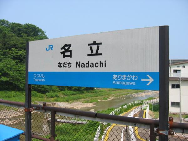名立駅の駅名標