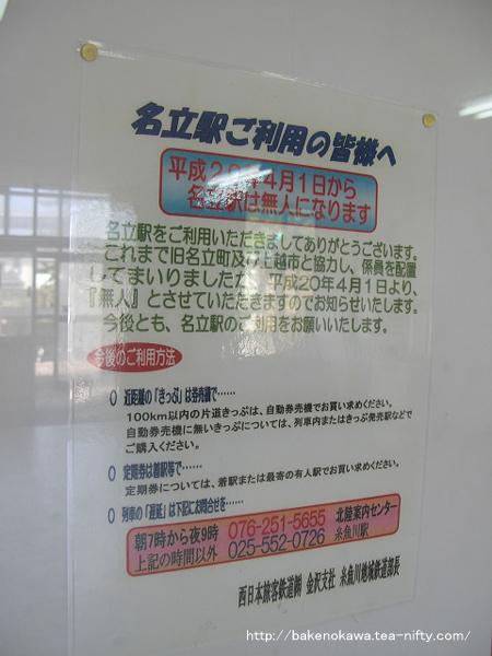 名立駅無人化のお知らせの掲示