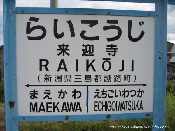 来迎寺駅の駅名標