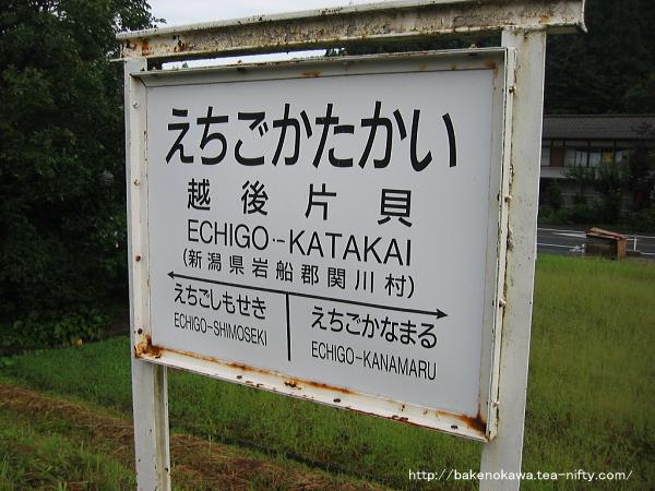 越後片貝駅の駅名標