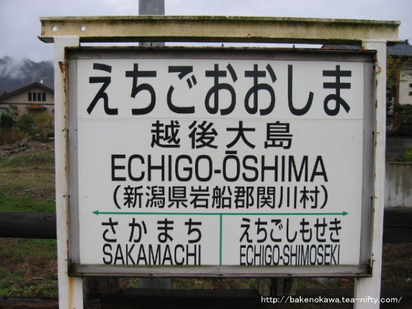 越後大島駅の駅名標