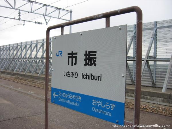 市振駅の駅名標