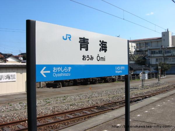 青海駅の駅名標
