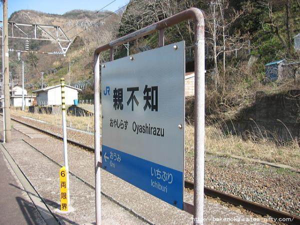 親不知駅の駅名標