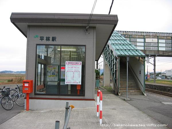2003年11月時点の平林駅駅舎の様子