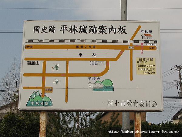 「平林城跡」の案内板