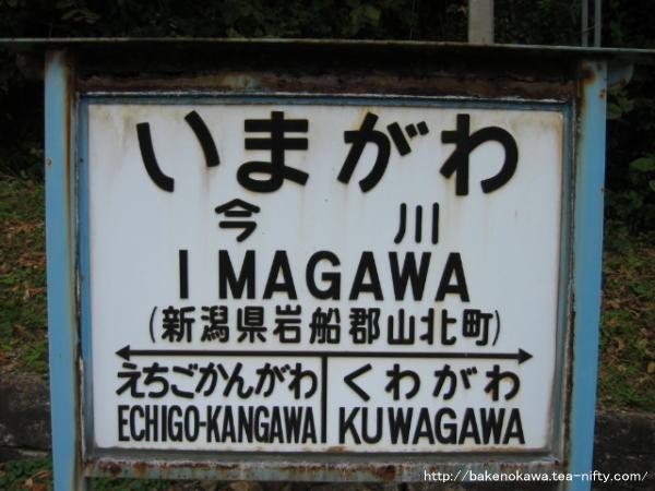Imagawa101