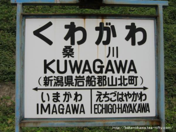 桑川駅の駅名票