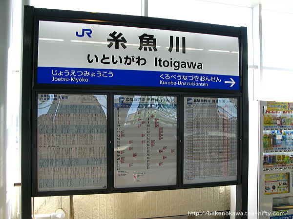北陸新幹線糸魚川駅の駅名票