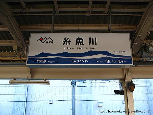 えちごトキめき鉄道糸魚川駅の駅名票