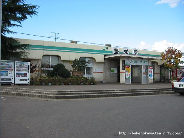 橋上化以前の豊栄駅駅舎