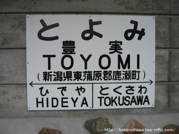 Toyomi101