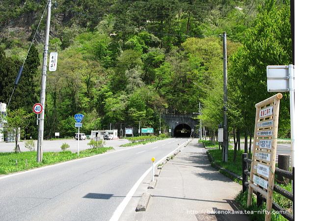 国道459号線の城山トンネル入り口