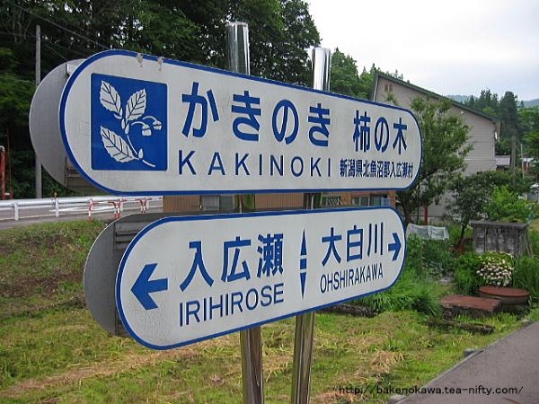 柿ノ木駅の駅名標