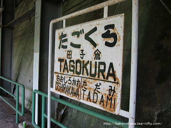 田子倉駅の駅名標