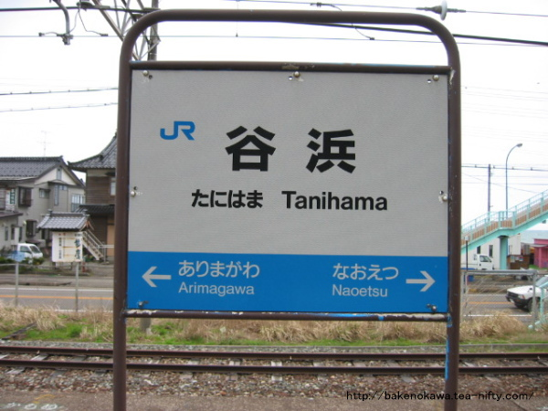 谷浜駅の駅名標