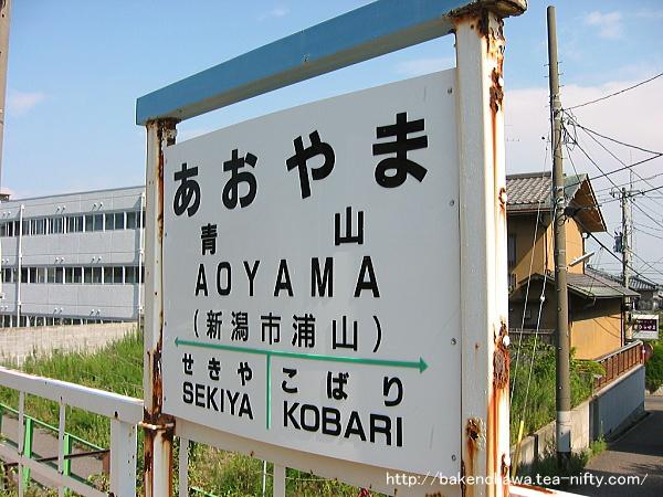 青山駅の駅名標