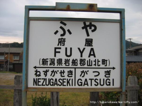 府屋駅の駅名標