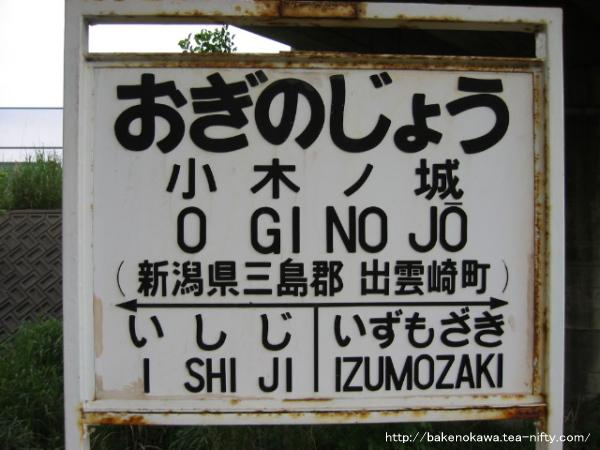 小木ノ城駅の駅名標