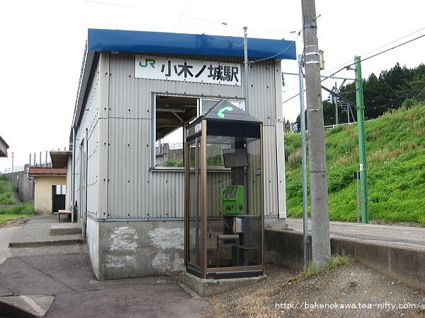 小木ノ城駅待合室その1