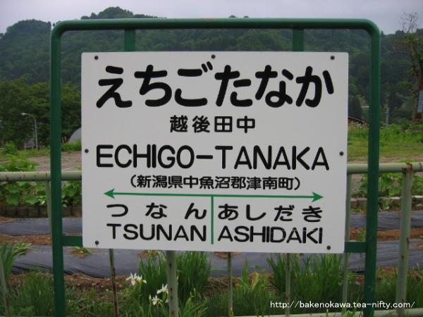 越後田中駅の駅名標