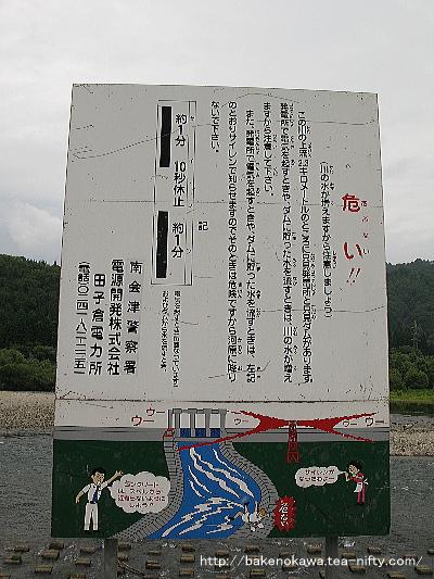 只見川の水位上昇注意喚起の看板