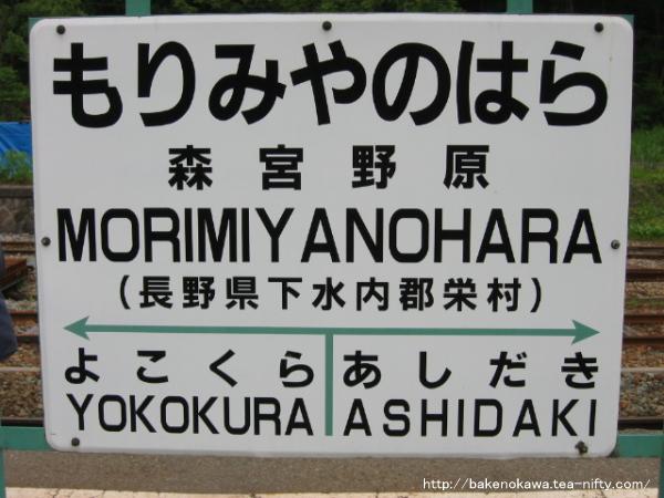 森宮野原駅の駅名標
