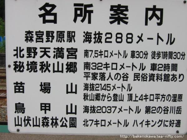 Morimiyanohara0120505