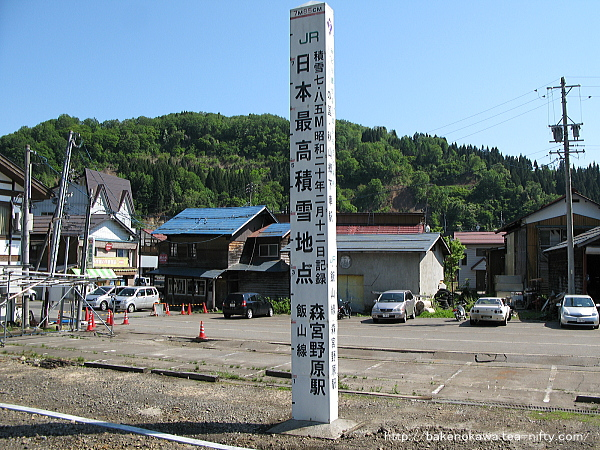 日本最高積雪地点の記念柱