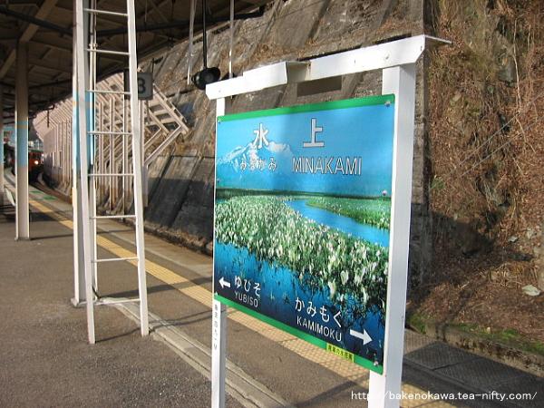 水上駅の駅名標