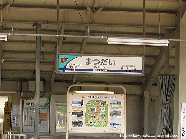 まつだい駅の駅名標