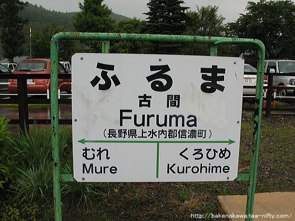 Furuma0010611